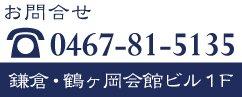 お電話でのお問合わせは0467-81-5135