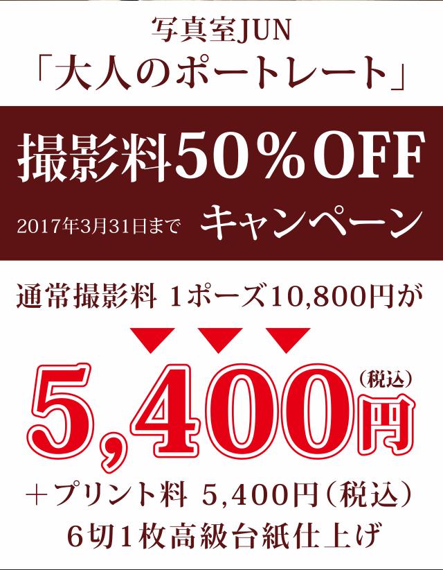 写真室JUN大人のポートレート撮影料50%OFF!!