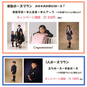 写真室JUN 卒業入学おすすめプラン