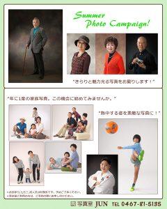写真室JUN 夏のキャンペーン