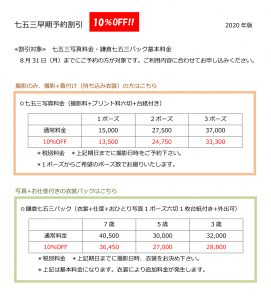 鎌倉七五三 写真室JUN 早期予約割引