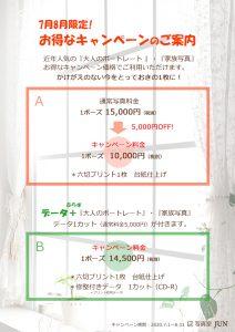 鎌倉 写真室JUN 夏のキャンペーン